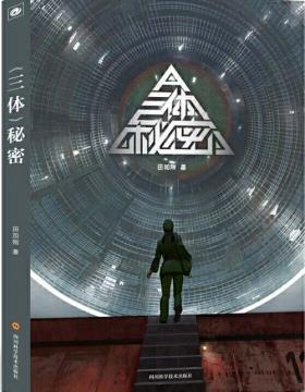《三体》秘密 官方认证《三体》解密书 慧眼看PDF电子书