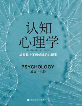 认知心理学 成长路上不可或缺的心理学规律 慧眼看PDF电子书