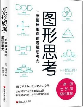 图形思考:一张图展现你的逻辑思考力 大幅提高工作效率的七大方法 慧眼看PDF电子书
