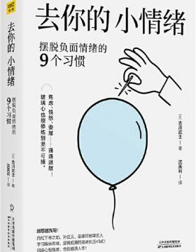去你的,小情绪:摆脱负面情绪的9个习惯 百位成功人士对抗负面情绪的技巧 慧眼看PDF电子书