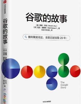 谷歌的故事 全面记述谷歌20年 揭开谷歌基业长青的秘密 慧眼看PDF电子书