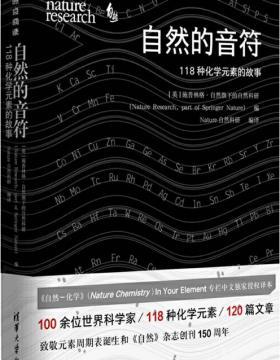 自然的音符 118种化学元素的故事 中国化工学会推荐阅读的化学元素科普书 慧眼看PDF电子书