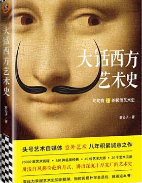 大话西方艺术史 句句有梗的极简艺术史!头号艺术自媒体意外艺术 电子书