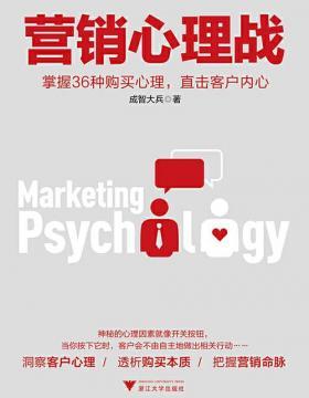 营销心理战 掌握36种购买心理,直击客户内心 慧眼看PDF电子书