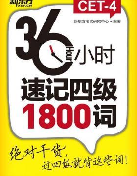 36小时速记四级1800词 新东方考试研究中心 慧眼看PDF电子书