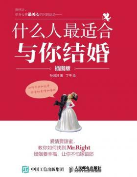 什么人最适合与你结婚 你必须懂的婚姻心理学,只有聪明爱才能破解完美关系的秘密 慧眼看PDF电子书