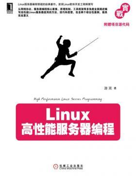 Linux高性能服务器编程 扫描版 慧眼看PDF电子书