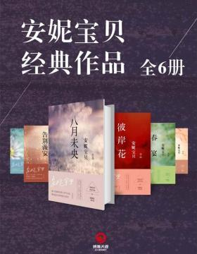 安妮宝贝经典作品(全6册)慧眼看PDF电子书