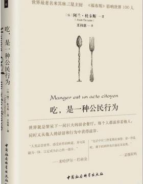 """吃,是一种公民行为 世界著名米其林主厨阿兰·杜卡斯带你重新思考有关""""吃""""的内涵 慧眼看PDF电子书"""