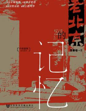 老北京的记忆 从历史开始,从民俗风物开始,从市井街巷的每个剪影开始 慧眼看PDF电子书