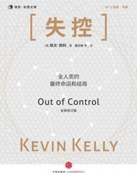 失控 (KK系列) 全人类的最终命运和结局 凯文凯利 慧眼看PDF电子书