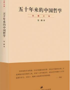 五十年来的中国哲学(贺麟全集) 慧眼看PDF电子书