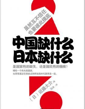 中国缺什么,日本缺什么 虽不信任,也要彼此摸底  慧眼看PDF电子书