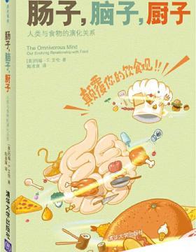 肠子,脑子,厨子 人类与食物的演化关系 吃货的高级修养,颠覆你的饮食观 扫描版 慧眼看PDF电子书