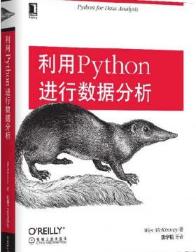 利用Python进行数据分析 利用Python库高效解决各式各样的数据分析问题 慧眼看PDF电子书