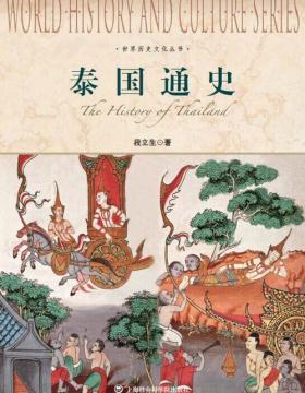 泰国通史 世界历史文化丛书 段立生著 慧眼看PDF电子书