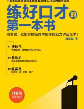 练好口才的第一本书 照着做,就能掌握具有中国味的魅力讲话艺术!慧眼看PDF电子书