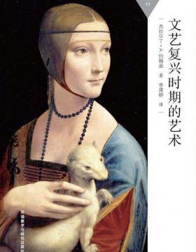 文艺复兴时期的艺术 慧眼看PDF电子书