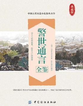 警世通言全鉴 中国古代短篇小说集的杰作 慧眼看PDF电子书
