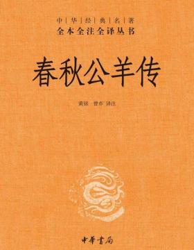 春秋公羊传 中华经典名著全本全注全译 中华书局 慧眼看PDF电子书