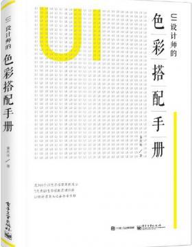 UI设计师的色彩搭配手册(全彩)写给大家看的UI色彩搭配设计书 慧眼看PDF电子书