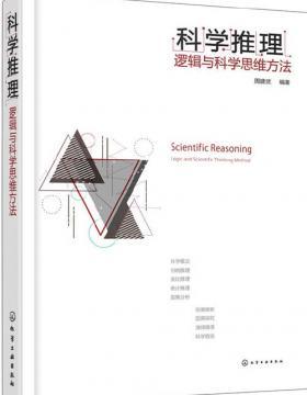 科学推理:逻辑与科学思维方法 慧眼看PDF电子书
