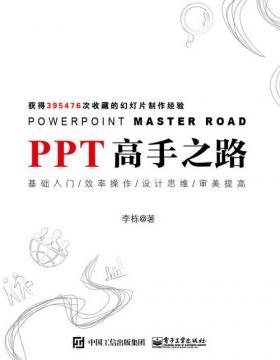 PPT高手之路 知乎PPT话题活跃回答者呕心力作 PPT小白走向PPT高手的必备秘籍 慧眼看PDF电子书