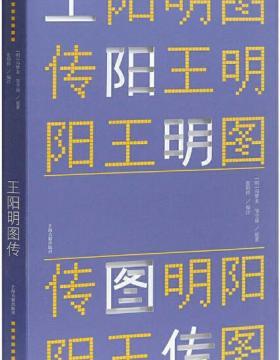 王阳明图传 阳明弟子邹东廓原图,冯梦龙作传,珠联璧合的明代王阳明传记 扫描版 慧眼看PDF电子书