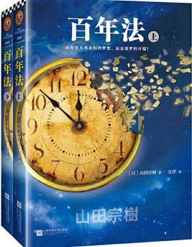 百年法 永生是人类永恒的梦想 还是噩梦的开端 慧眼看PDF电子书