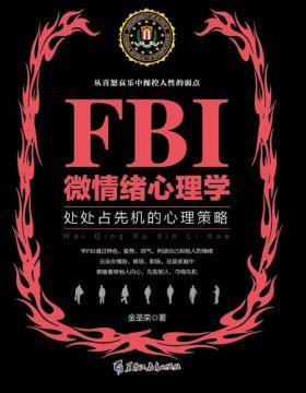 FBI微情绪心理学 处处占先机的心理策略,从喜怒哀乐中操控人性的弱点 慧眼看PDF电子书