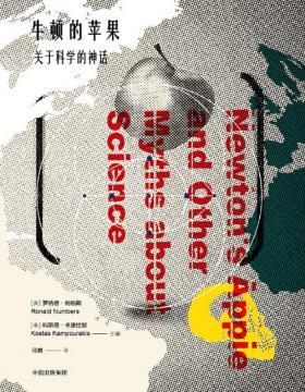 牛顿的苹果:关于科学的神话 颠覆你的科学常识,戳破流传已久的科学神话 慧眼看PDF电子书