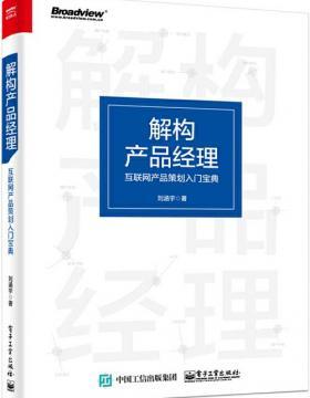解构产品经理:互联网产品策划入门宝典 慧眼看PDF电子书