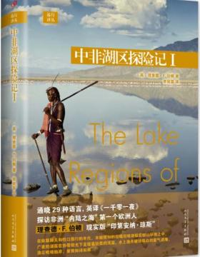 远行译丛:中非湖区探险记I 世界各国的著名作家的远行书札 慧眼看PDF电子书