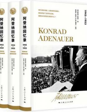 阿登纳回忆录(全套4册) 联邦德国首任总理阿登纳细述德国如何从战败废墟重新成为欧洲巨人 慧眼看PDF电子书