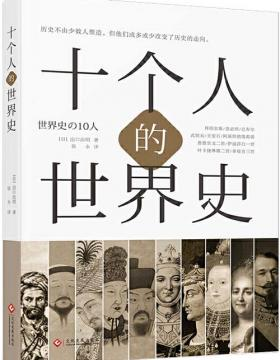 十个人的世界史 历史不由少数人塑造,但他们或多或少改变了历史的走向 慧眼看PDF电子书