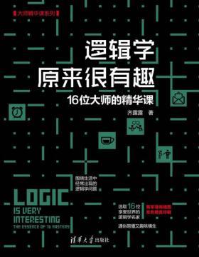 逻辑学原来很有趣 16位大师的精华课 逻辑学导论 简单的逻辑学 慧眼看PDF电子书