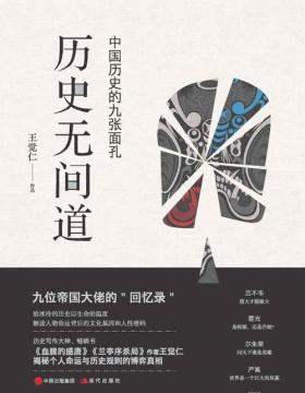 历史无间道 中国王朝史上的九张面孔 揭秘中国历史政治游戏规则 慧眼看PDF电子书