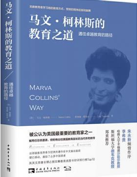 马文·柯林斯的教育之道 通往卓越教育的路径 慧眼看PDF电子书