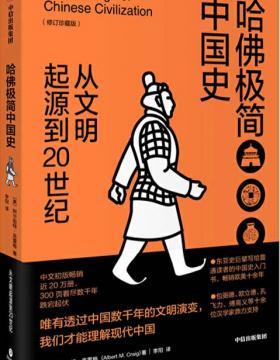 哈佛极简中国史:从文明起源到20世纪 突破传统中国史学叙事,以全球史视角重新发现中国 慧眼看PDF电子书