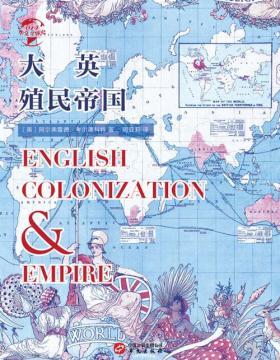 大英殖民帝国 剑桥大学图书馆珍藏 慧眼看PDF电子书
