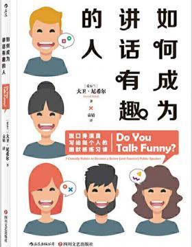 如何成为讲话有趣的人:脱口秀演员写给每个人的幽默感练习课 慧眼看PDF电子书