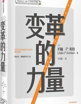 变革的力量 变革是企业和组织可持续的根本选择 慧眼看PDF电子书