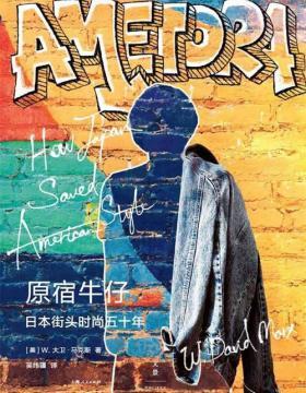 原宿牛仔:日本街头时尚五十年 全面梳理战后日本潮流文化史 慧眼看PDF电子书