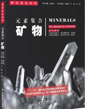解读地球密码系列:元素集合——矿物 全彩扫描版 慧眼看PDF电子书