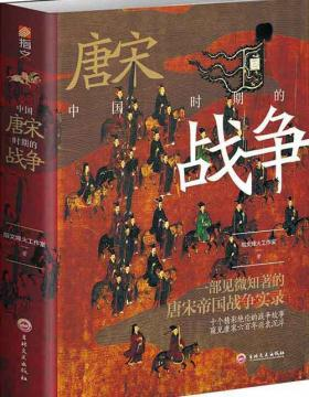 中国唐宋时期的战争 展现唐宋时期的政局动荡与战场风云 慧眼看PDF电子书
