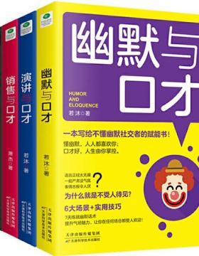 口才四绝(套装4册) 做一个懂心理会销售,懂幽默会演讲的人 慧眼看PDF电子书