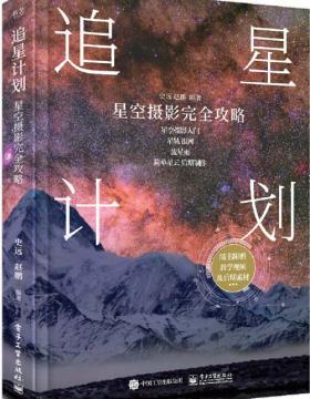 追星计划:星空摄影完全攻略 星空摄影入门书 慧眼看PDF电子书