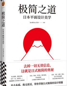 极简之道:日本平面设计美学 去掉一切无效信息,这就是日式极简的奥秘 慧眼看PDF电子书