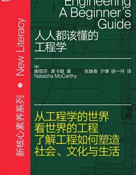 人人都该懂的工程学 从工程学的世界看世界的工程 慧眼看PDF电子书