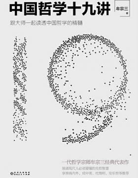 中国哲学十九讲 一代哲学宗师牟宗三经典代表作,跟大师一起读透中国哲学的精髓 慧眼看PDF电子书